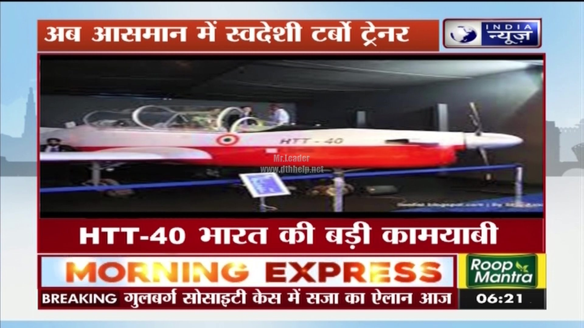 INDIA NEWS HD added on Asiasat 7 on the frequency 3691 H – updated on 17-June-16 at 06:21