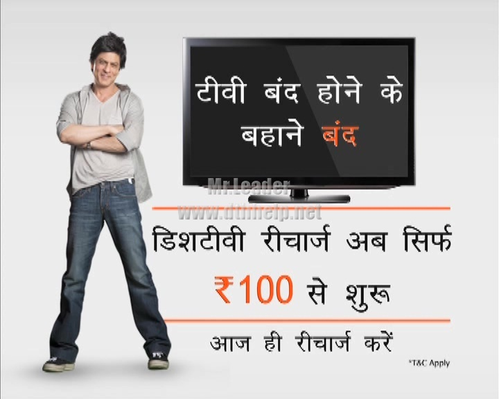 Minimum Recharge Rs.100 (FTA) added on Dish TV on the frequency 12595 H – updated on 22-July-16 at 04:10