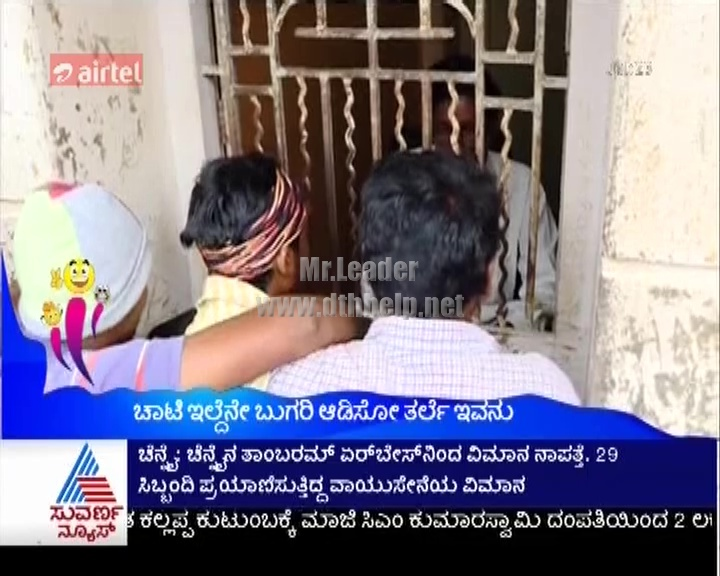 Suvarna News 24×7 (scrambled) added on Airtel on the frequency 11483 H – updated on 23-July-16 at 01:04