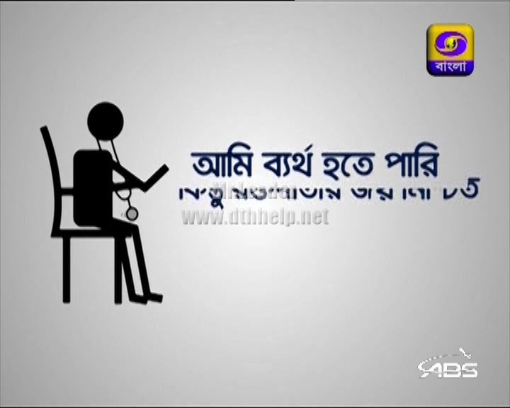 DD Bangla added on ABS Free Dish on the frequency 11734 H – updated on 31-August-16 at 10:56