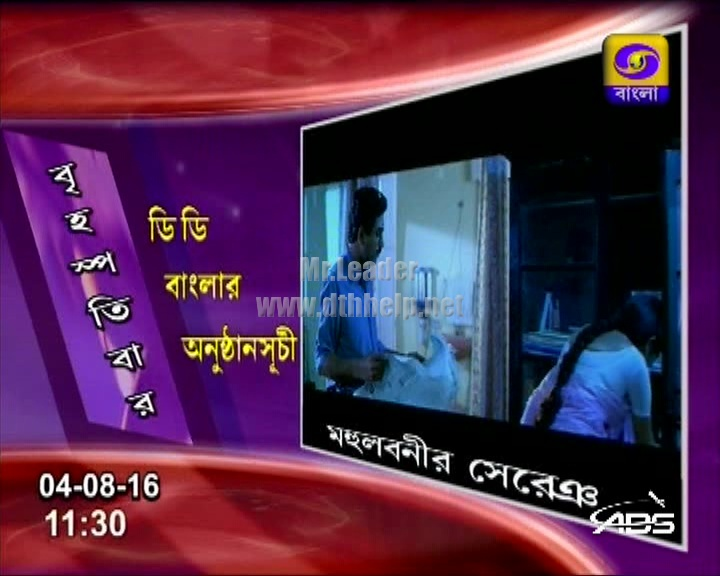 DD Bangla added on ABS Free Dish on the frequency 11734 H – updated on 04-August-16 at 09:26