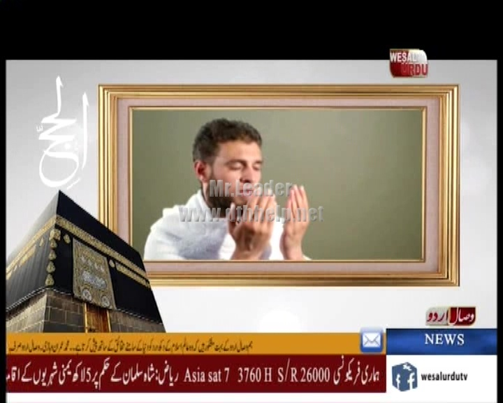 Wesal Urdu added on Asiasat 7 on the frequency 3762 H – updated on 08-August-16 at 12:38